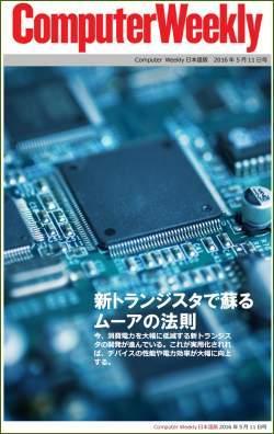 Computer Weekly日本語版 5月11日号:新トランジスタで蘇るムーアの法則