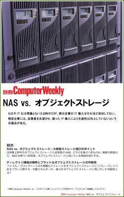 別冊Computer Weekly NAS vs. オブジェクトストレージ
