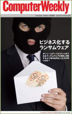Computer Weekly日本語版 5月25日号:ビジネス化するランサムウェア