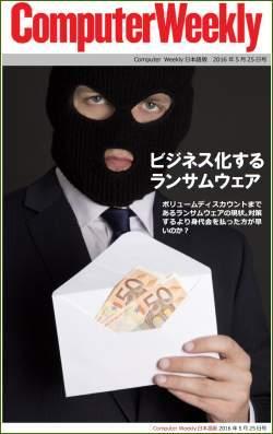 Computer Weekly日本語版 5月25日号:ビジネス化するランサムウェア(Kindle版)