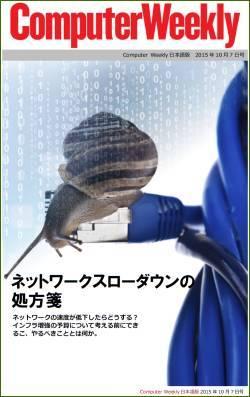 Computer Weekly日本語版 10月7日号:ネットワークスローダウンの処方箋