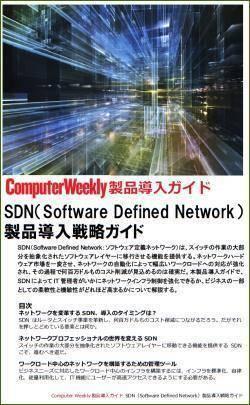 SDN(Software Defined Network)製品導入戦略ガイド