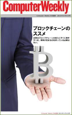 Computer Weekly日本語版 6月8日号:ブロックチェーンのススメ