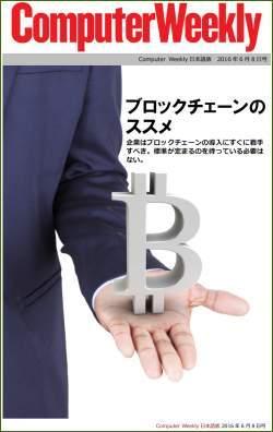 Computer Weekly日本語版 6月8日号:ブロックチェーンのススメ(Kindle版)