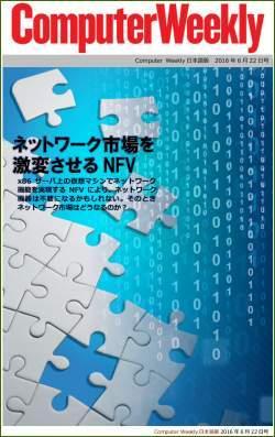Computer Weekly日本語版 6月22日号:ネットワーク市場を激変させるNFV