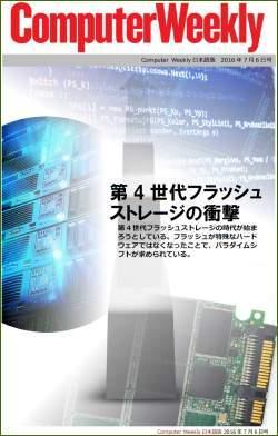 Computer Weekly日本語版 7月6日号:第4世代フラッシュストレージの衝撃(EPUB版)