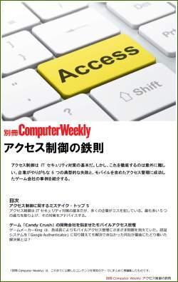 別冊Computer Weekly アクセス制御の鉄則