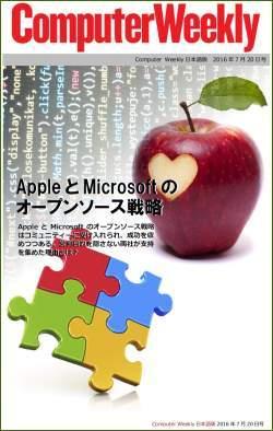 Computer Weekly日本語版 7月20日号:AppleとMicrosoftのオープンソース戦略