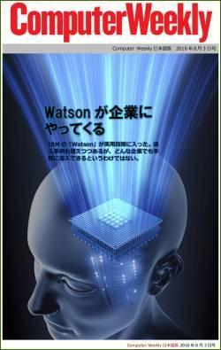 Computer Weekly日本語版 8月3日号:Watsonが企業にやってくる(EPUB版)
