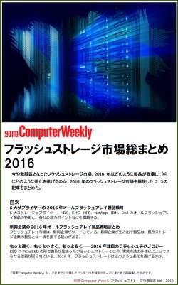 別冊Computer Weekly フラッシュストレージ市場総まとめ 2016