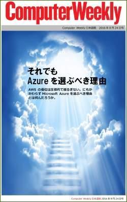 Computer Weekly日本語版 8月24日号:それでもAzureを選ぶべき理由(EPUB版)