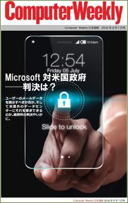 Computer Weekly日本語版 9月7日号:Microsoft対米国政府──判決は?