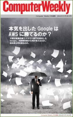 Computer Weekly日本語版 9月20日号:本気を出したGoogleはAWSに勝てるのか?(Kindle版)