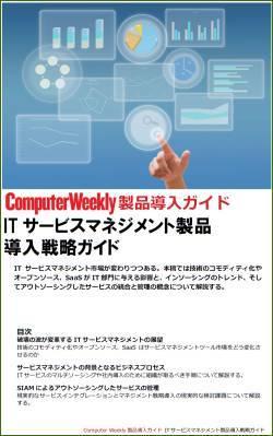 ITサービスマネジメント製品導入戦略ガイド