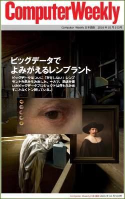 Computer Weekly日本語版 10月5日号:ビッグデータでよみがえるレンブラント(EPUB版)