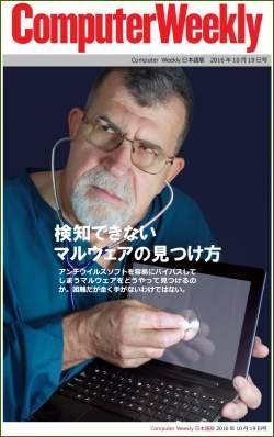 Computer Weekly日本語版 10月19日号:検知できないマルウェアの見つけ方(Kindle版)