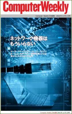 Computer Weekly日本語版 11月1日号:ネットワーク機器はもういらない