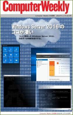 Computer Weekly日本語版 11月16日号:Windows Server 2016のココが凄い