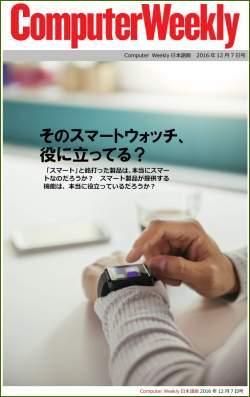 Computer Weekly日本語版 12月7日号:そのスマートウォッチ、役に立ってる?(Kindle版)