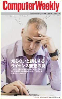 Computer Weekly日本語版 12月21日号:知らないと損をするライセンス監査の罠