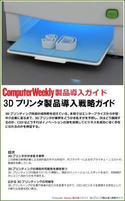 3Dプリンタ製品導入戦略ガイド