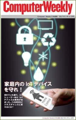 Computer Weekly日本語版 1月11日号:家庭内のIoTデバイスを守れ!