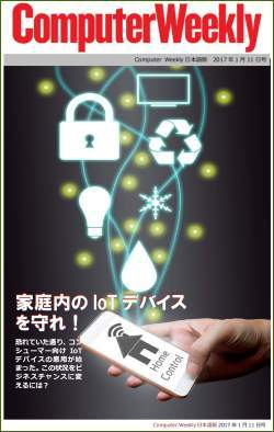 Computer Weekly日本語版 1月11日号:家庭内のIoTデバイスを守れ!(EPUB版)