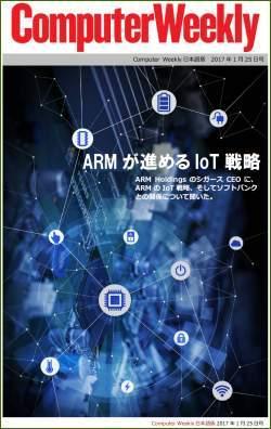 Computer Weekly日本語版 1月25日号:ARMが進めるIoT戦略(EPUB版)