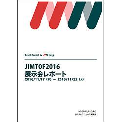 「JIMTOF2016」展示会レポート