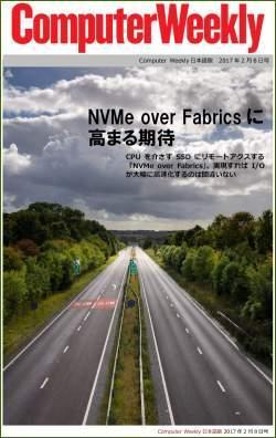 Computer Weekly日本語版 2月8日号:NVMe over Fabricsに高まる期待