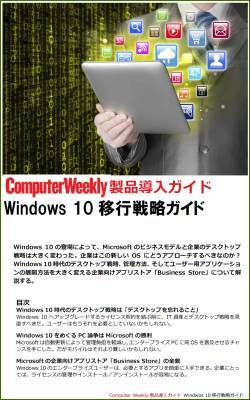 Windows 10移行戦略ガイド