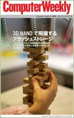Computer Weekly日本語版 2月22日号:3D NANDで飛躍するフラッシュストレージ
