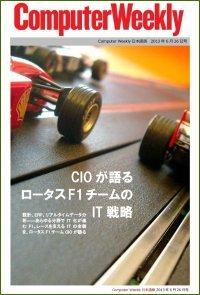 Computer Weekly日本語版 6月26日号:CIOが語るロータスF1チームのIT戦略