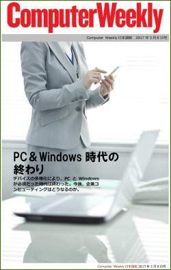 Computer Weekly日本語版 3月8日号:PC&Windows時代の終わり(EPUB版)