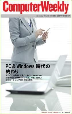 Computer Weekly日本語版 3月8日号:PC&Windows時代の終わり(Kindle版)