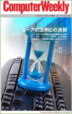 Computer Weekly日本語版 3月22日号:ムーアの法則との決別(EPUB版)