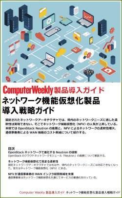 ネットワーク機能仮想化製品導入戦略ガイド