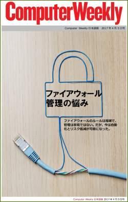 Computer Weekly日本語版 4月5日号:ファイアウォール管理の悩み(Kindle版)