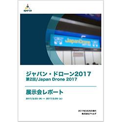 「Japan Drone 2017」展示会レポート