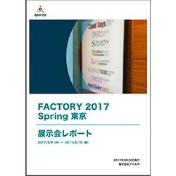 「FACTORY 2017 Spring 東京」展示会レポート