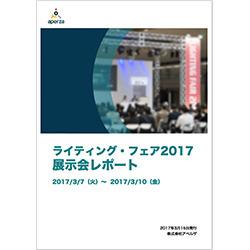 「ライティング・フェア 2017」展示会レポート