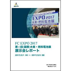 「水素・燃料電池展」展示会レポート