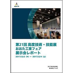 「おおた工業フェア」展示会レポート