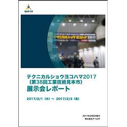 「テクニカルショウヨコハマ」展示会レポート