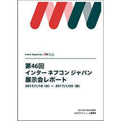 「インターネプコン ジャパン」展示会レポート