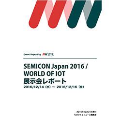 「SEMICON Japan 2016」展示会レポート