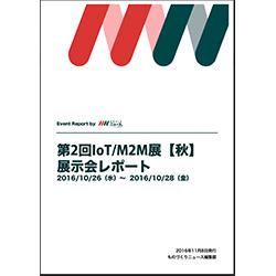 「IOT/M2M展」展示会レポート