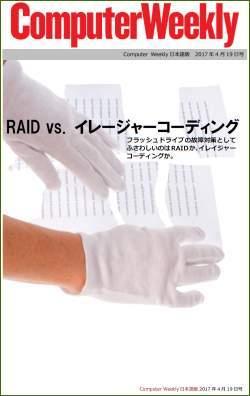 Computer Weekly日本語版 4月19日号:RAID vs. イレージャーコーディング(EPUB版)