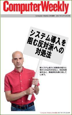 Computer Weekly日本語版 5月10日号:システム導入を阻む反対派への対処法