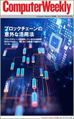 Computer Weekly日本語版 5月24日号:ブロックチェーンの意外な活用法